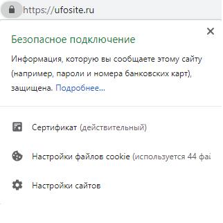 установить ssl на сайт